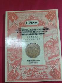 SPINK拍卖图录,中国香港纸币,股票及债券,钱币。2016年