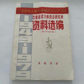 云南省流行病防治研究所资料选编(鼠疫部分 内卫材料)