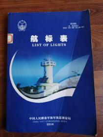 航标表【G101 黄海 渤海 海区】