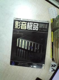 影音极品 2008 8