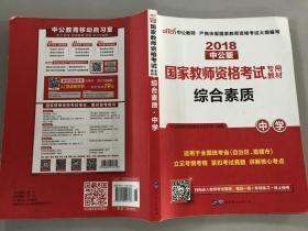 中公教育2018国家教师资格证考试教材:综合素质中学