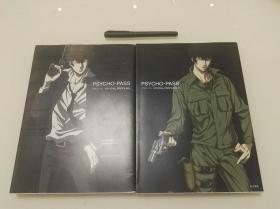 PSYCHO-PASS サイコパス心理测量者官方设定资料集全2册 日文原版