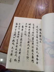 解放后手抄本  周易繁辞选(1册写满)