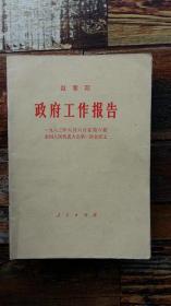 政府工作报告(1983年,赵 紫阳)
