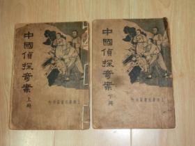 中国侦探奇案(上下两册全)
