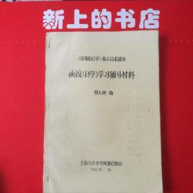 《简易速记学》基本技术部分函授(自学)学习辅导材料