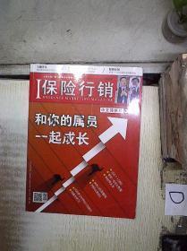 保险行销中文简体版 365 。