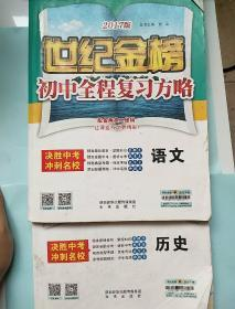 语文(人教版/RJSY)(2011年6月印刷)(质量评估+答案解析+备考清单)世纪金榜初中全程复习方略