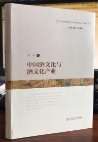 中国酒文化与酒文化产业