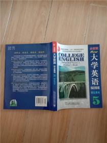 大学英语 全新版综合教程 学生用书 5