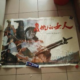 电影海报,复仇的女人(看图避免争议)