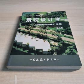 景观设计学