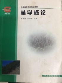 全国高等农林院校教材:林学概论