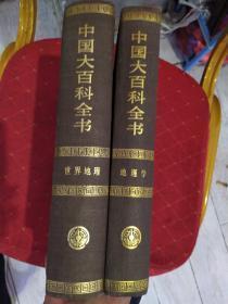 中国大百科全书地理学 世界地理两本合售
