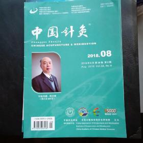 中国针灸 2018年第8期总第359期