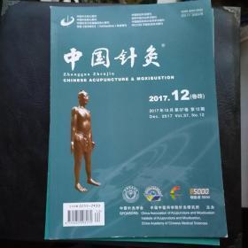 中国针灸 2017年第12期总第351期