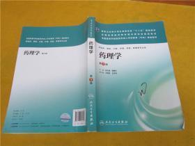 """国家卫生和计划生育委员会""""十二五""""规划教材:药理学(第3版)*"""