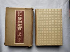 芭蕉七部集 俳句鉴赏 (日文原版9.5品书)