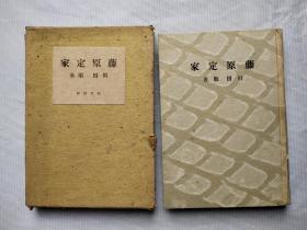 藤原定家  昭和17年(带外盒)