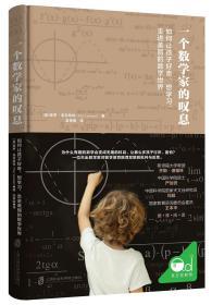 一个数学家的叹息:如何让孩子好奇、想学习、最近美丽的数学世界