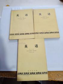 英語 2.3.4(1979年重印本 附詞匯表) 3冊合售 一冊書口有點水印  字跡