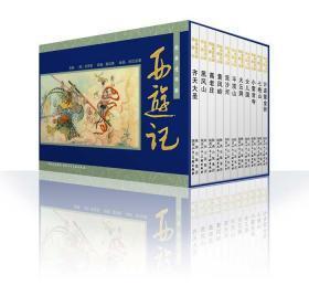 老版连环画:西游记(蓝盒装)全11册 陕西人民美术出版社