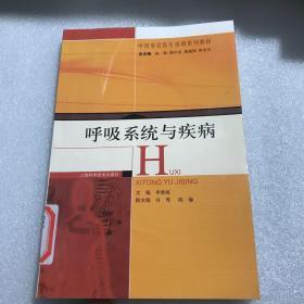 中国基层医生培训系列教材:呼吸系统与疾病