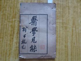 上海中医学会审定《医学见能》--(四卷线装一册全)