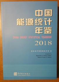 2019年最新版中国能源统计年鉴2018