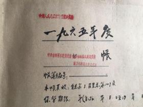 中国人民银行帐本