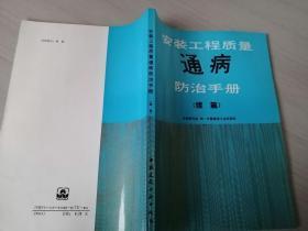 安装工程质量通病防治手册