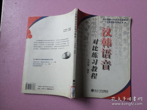 北大版新一代对外汉语教材:汉韩语音对比练习教程(汉韩对照)