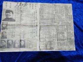 人民日报1949.10.1日影印版