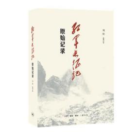 正版全新 红军长征记:原始记录