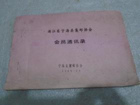浙江省宁海县集邮协会,会员通讯录