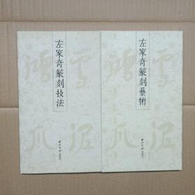 雪泥鸿爪:左家奇篆刻艺术 +左家奇篆刻技法 【两册】