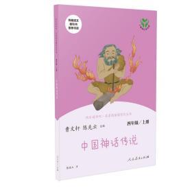 """快乐读书吧中国神话传说人教版配合统编语文""""快乐读书吧""""栏目同步使用四年级上册"""