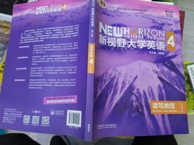 新视野大学英语4读写教程 智慧版