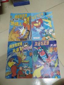 猴王与天使(大战宇宙人    大战地核人    大战海怪   大战机器人)四本全合售