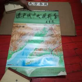挂历:辽宁城市地图挂历 1995年