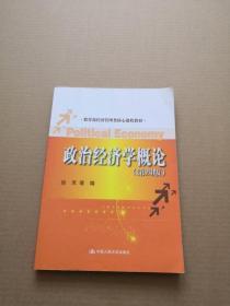 政治经济学概论(第4版)
