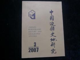 中国边疆史地研究 2007年第3期 总第65期(季刊)