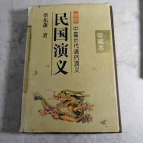 民国演义,绘画中国历代通俗演义。珍藏本。上卷