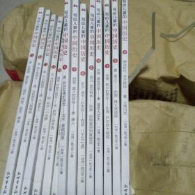 写给儿童的中国历史(全十四本合售)