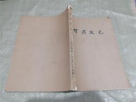 甘肃文艺 1973年1-3期合订本(第一期为创刊号)