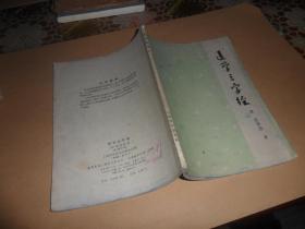 医学三字经 (清,陈修园 著) 1979年印