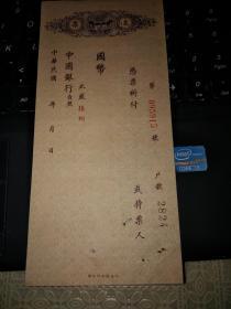 扬州民国中国银行支票(空白未填写)背面有笔迹