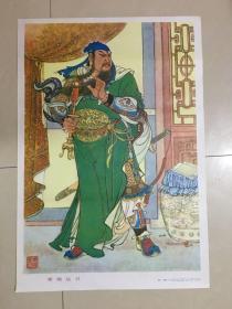 81年年画,秉烛达旦,河南美术出版社出版