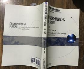 自动检测技术及应用  第3版 梁森 9787111597315