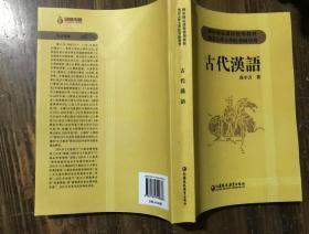 古代汉语 第四版 高小方 9787534349638